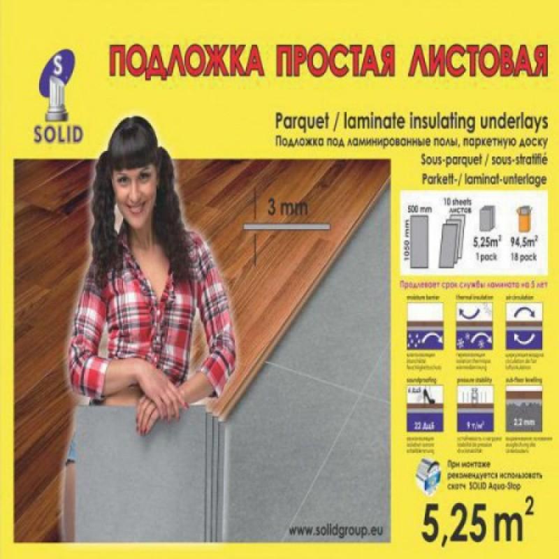 Подложка листовая 5 мм Solid / Солид (Россия)